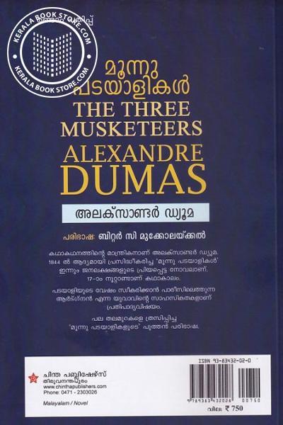 back image of മൂന്നു പടയാളികള്