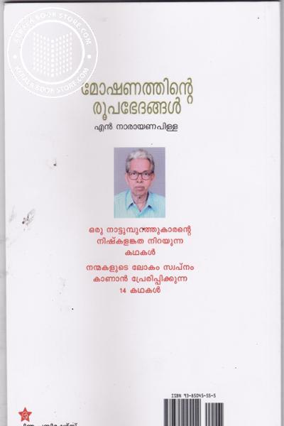 back image of Moshanathinte Roopabhethangal