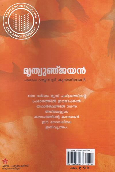 back image of മൃത്യുഞ്ജയന്