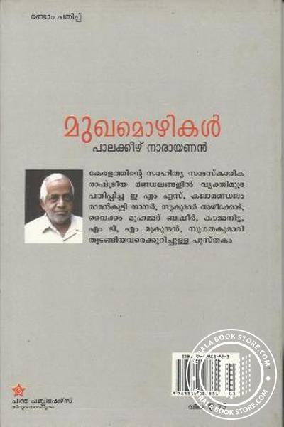 back image of Mukha Mozhikal