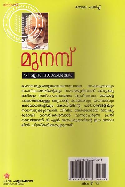 back image of മുനമ്പ്