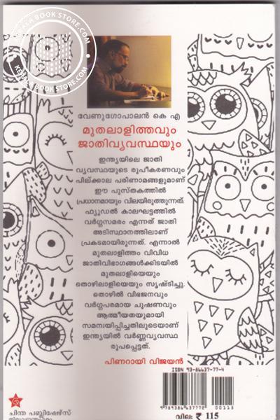 back image of Muthalalithavum Jathivyavasthayum