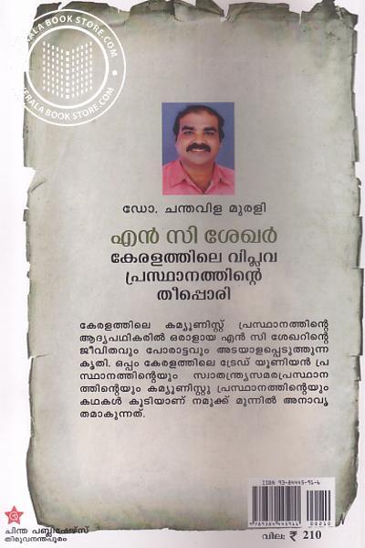 back image of N C Sekhar Keralathinte Viplava Prasthanathinde Theeppori
