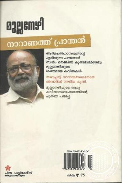 back image of നാറാണത്തു പ്രാന്തന്