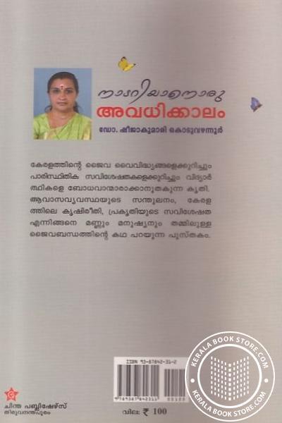 back image of Nadariyanoru Avadhikalam