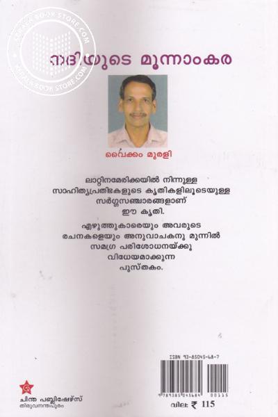 back image of Nadiyude Moonamkara