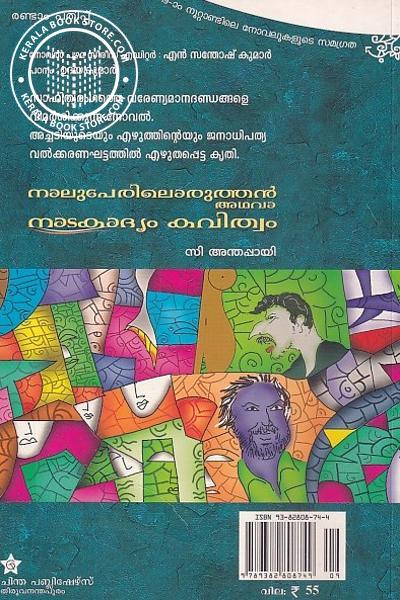 back image of നാലുപേരിലൊരുത്തന് അഥവാനാടകാദ്യം കവിത്വം