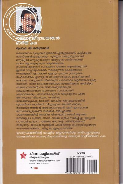 back image of നമ്മുടെ വിദ്യാലയങ്ങള് മാറിയ കഥ