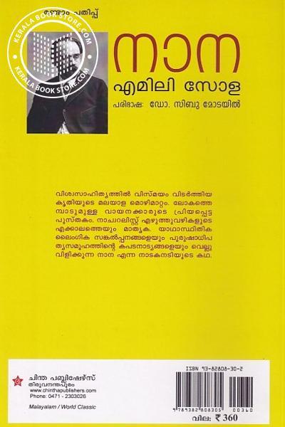back image of നാന