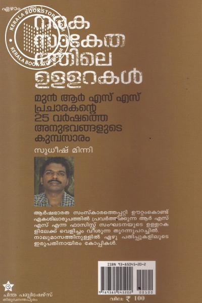 back image of Naraka Sakethathile Ullarakal