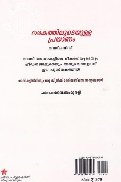 back image of Narakathiloodeyulla Prayanam