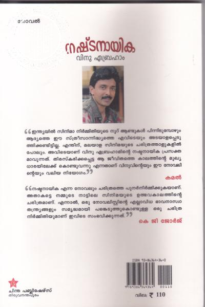 back image of നഷ്ട നായിക