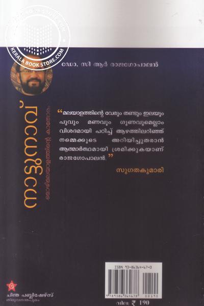 back image of നാട്ടുനാവ്