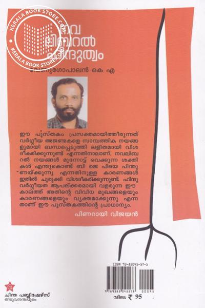 back image of Nava Liberal Hindutwam