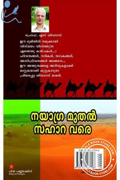 back image of Nayagra Muthal Sahara vare