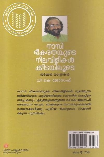 back image of Nazi Bheekarathayude Nilavilikalkkidayiloode