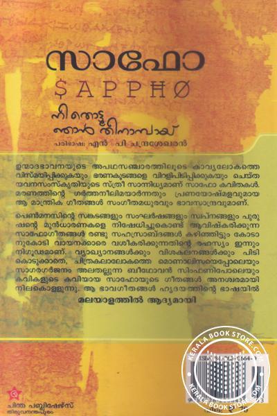 back image of തീ തൊട്ടു ഞാന് തീനാമ്പായ്