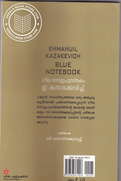 back image of Neela Note Pusthakam