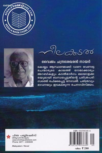 back image of നീലക്കടല്