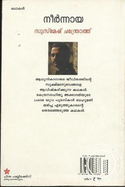 back image of നീര്നായ