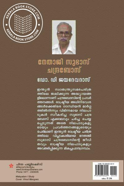 back image of നേതാജി സുഭാഷ് ചന്ദ്രബോസ്