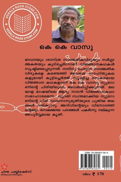 back image of ന്യൂറോണിന്റെ ചിരി