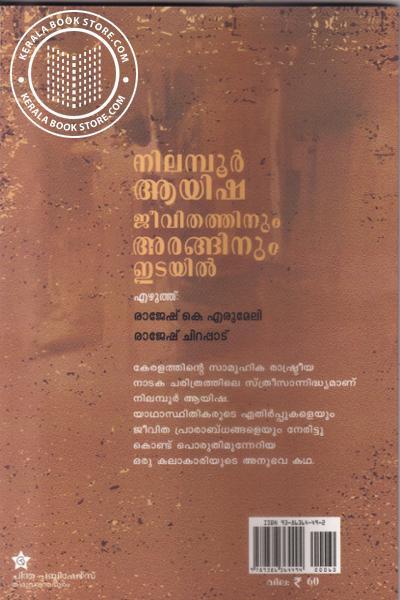 back image of Nilaboor Aisha Jeevithathinum Araginumidayil