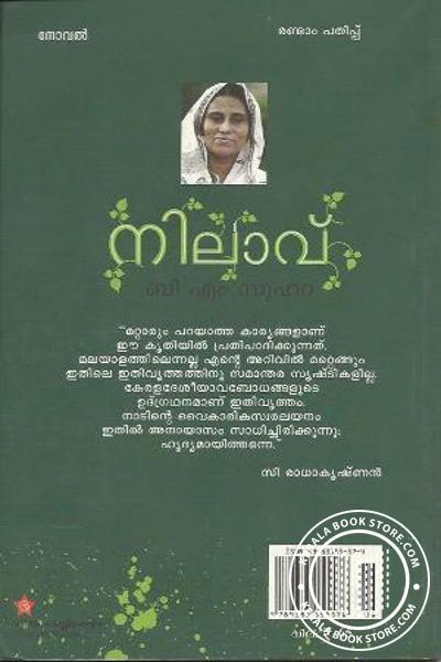 back image of നിലാവ്
