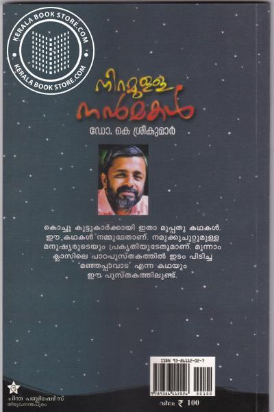 back image of Niramulla Nanmakal