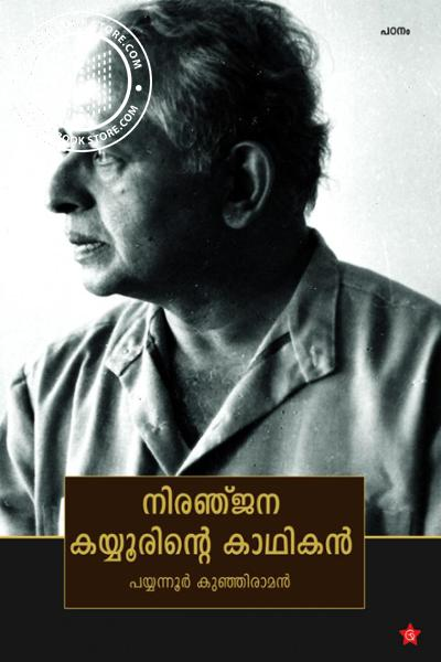 back image of നിരഞ്ജന കയ്യൂരിന്റെ കാഥികന്