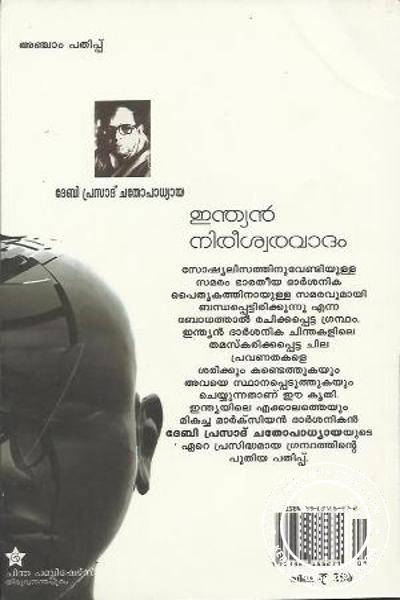 back image of Nireesvara Vadam