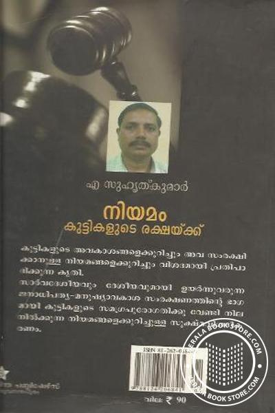 back image of Niyamam Kuttikalude Rakshakku