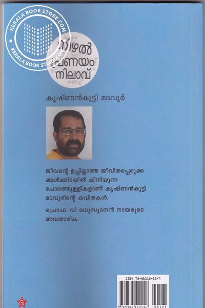 back image of Nizhal Pranayam Nilavu