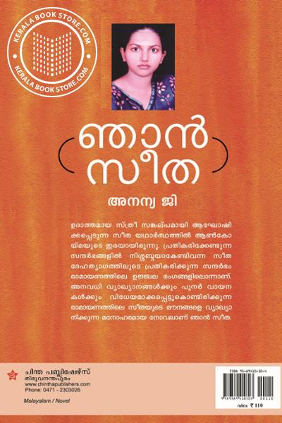 back image of ഞാന് സീത