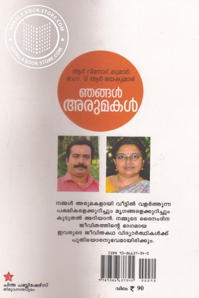 back image of ഞങ്ങള് അരുമകള്
