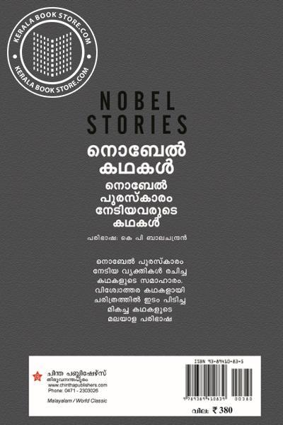 back image of നൊബേല് കഥകള് നൊബേല് പുരസ്കാരം നേടിയവരുടെ കഥകള്