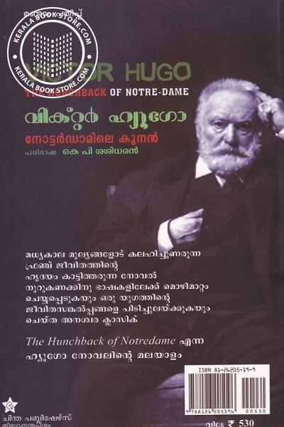 back image of നോത്രദാമിലെ കൂനന്