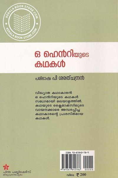 back image of ഒ ഹെന്റിയുടെ കഥകള്