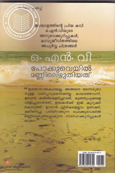 back image of O N V Pokkuveyil Mannilezhuthiyath