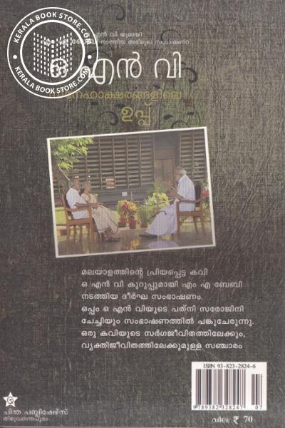 back image of O N V Snehaksharangalile Uppu