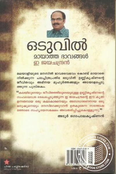 back image of Oduvil Maayaatha Bhavangal