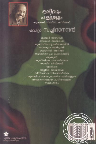 back image of Oleevum Palumkum Panthrandu Naveena Kavikal