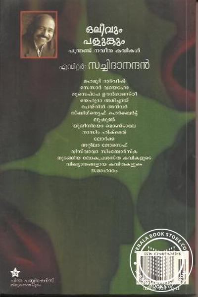 back image of Oleevum palunkukalum 12 naveena Kavithakal