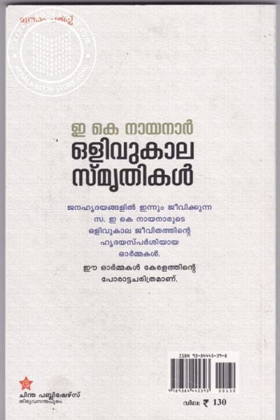 back image of Olivukala Smrithikal