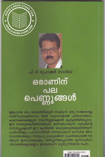 back image of Oraninu Pala Pennungal