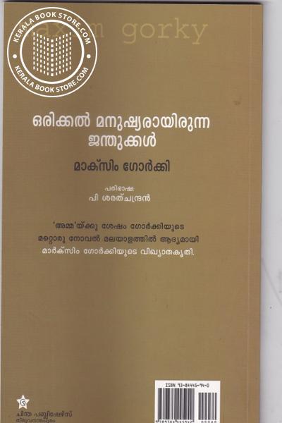 back image of ഒരിക്കല് മനുഷ്യരായിരുന്ന ജന്തുക്കള്