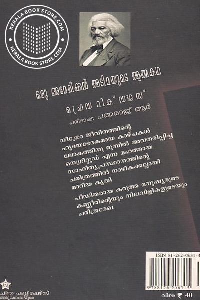 back image of ഒരു അമേരിക്കന് അടിമയുടെ ആത്മകഥ