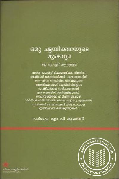 back image of Oru Chattambi Kathayude Mukhavura