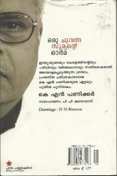 back image of Oru Chuvanna Sooryante Orma