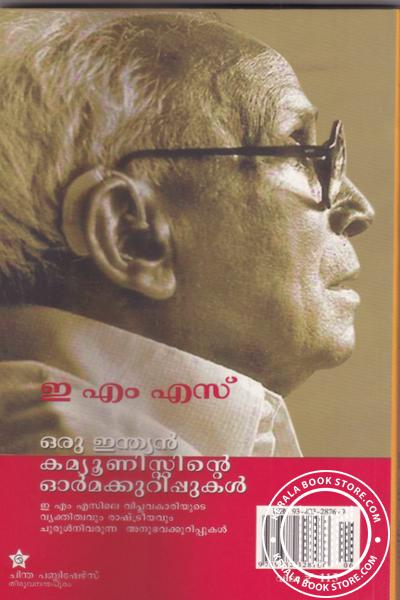 back image of Oru Indian Communistinte Ormakkurippukal